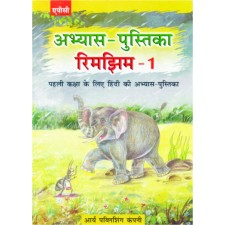 APC ABHYAS PUSTIKA HINDI WORK BOOK RIMJHIM-1