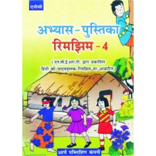 APC ABHYAS PUSTIKA HINDI WORK BOOK RIMJHIM-4