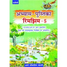 APC ABHYAS PUSTIKA HINDI WORK BOOK RIMJHIM-5