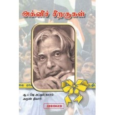 AGNI SIRAGUGAL (ABRIDGED) BY A.P.J ABDUL KALAM