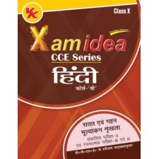 XAM IDEA HINDI B TERM 2 CLASS 10